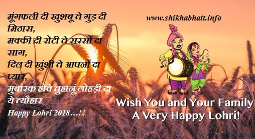 Lohri Wishes In Hindi Images