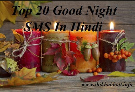 Good Night SMS images