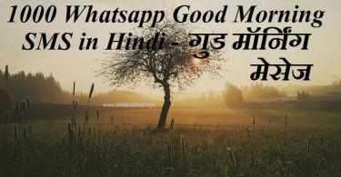 Whatsapp Good Morning SMS Images