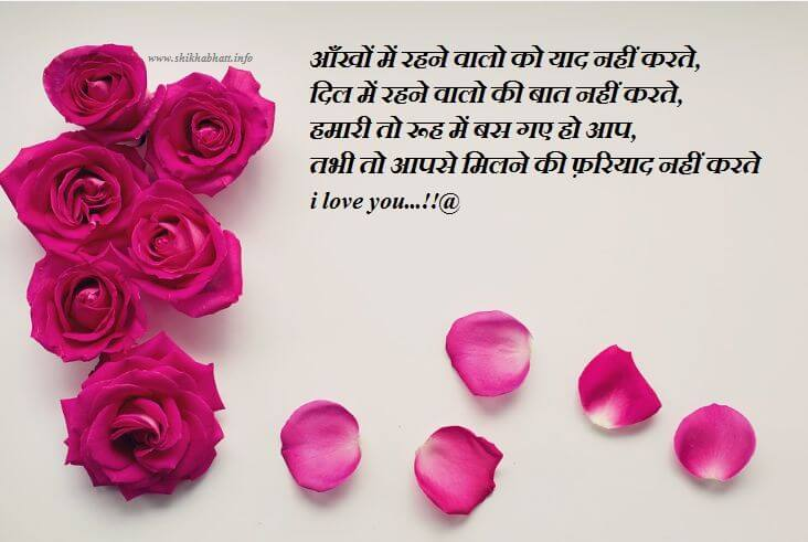 Rose Day SMS in Hindi With Images