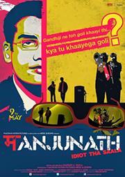 Manjunath Movie Review