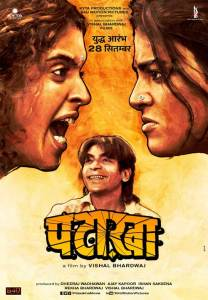 pataakha movie review