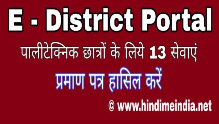 E District Portal Se Praman Patra Kaise Paye In Hindi