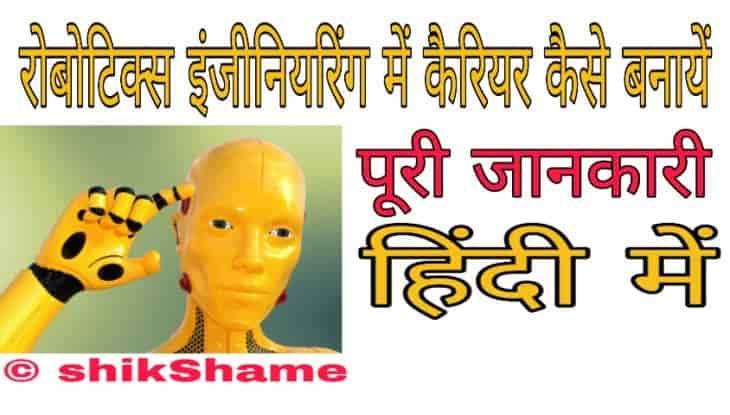 Robotics Engineering Me Career Kaise Banaye in Hindi