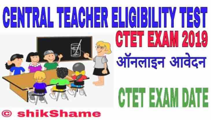 Central Teacher Eligibility Test Me Online Apply Kaise Kare in Hindi