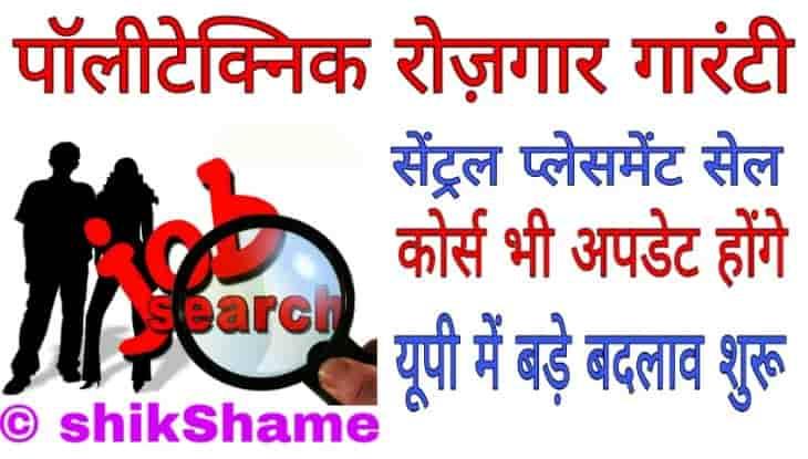 Polytechnic Rojgar Guarantee in Hindi