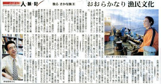 asahi-20091015-540