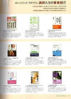 千葉大学 柏の葉カレッジリンク・プログラム 公式ガイドブック『気づいたからには放っとけない! 「市民のチカラ」の活かし方』