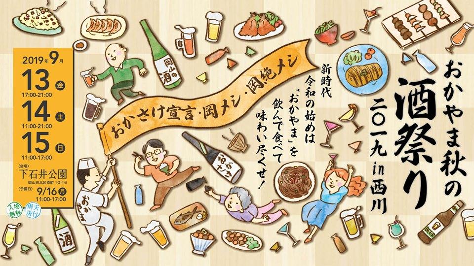 おかやま秋の酒祭り2019 in 西川