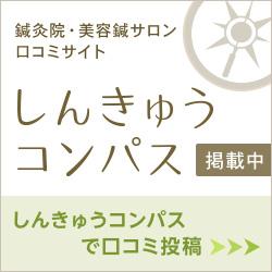鍼灸院の口コミサイト「しんきゅうコンパス」