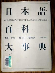 日本語百科大事典