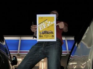 輝響の D-5 さんと、演奏会のポスターの試作品