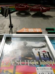 『靖国』のポスター。福島フォーラムにて