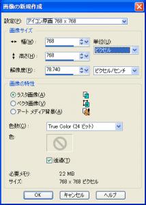 [画像の新規作成]ダイアログボックスの設定例