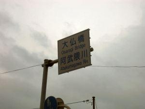 4 号で渋滞中に撮影。大仏橋。「だいぶつばし」ではありません。「おさらぎばし」です。日本人の姓にもある読み方ですが、なぜこういう読み方になっているのか、よくわかっていないようです。