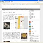 Shinsuke.com リニューアル進行中。