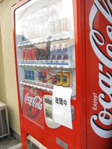 故障中の自動販売機。こんなに暑くてよく売れそうな日に限って、ねえ。