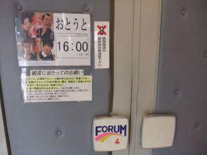 福島フォーラムにて。