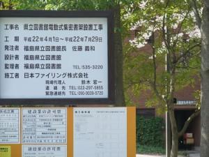 福島県立図書館電動式集密書架設置工事