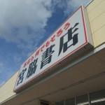 宮脇書店(昼)