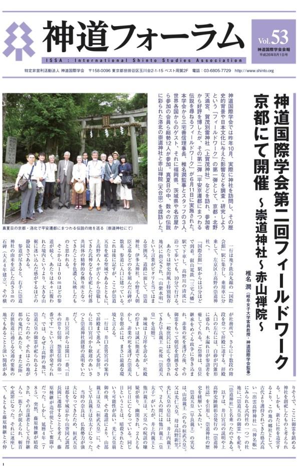 shinto_forum_053_web-1