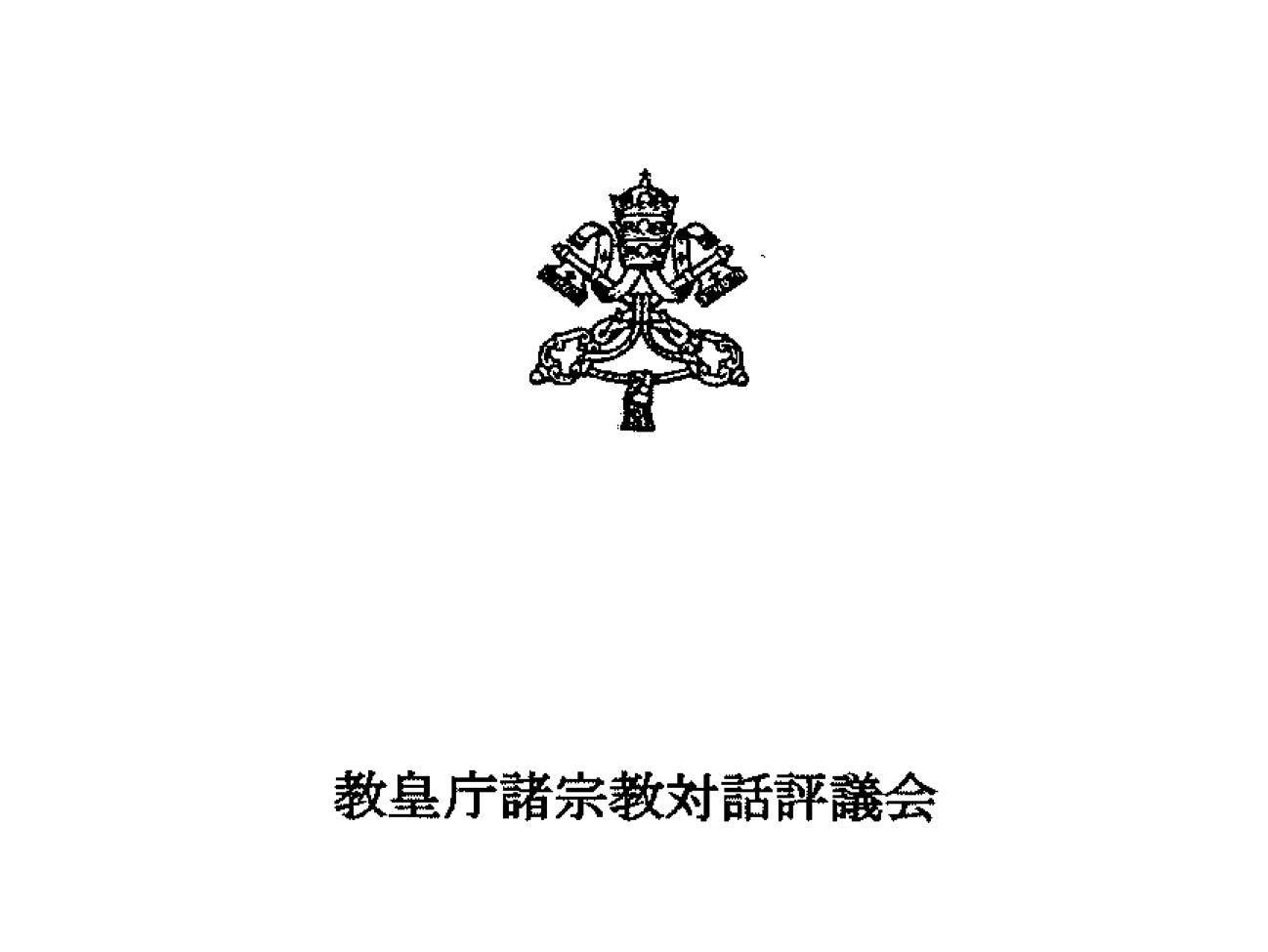 教皇庁諸宗教対話評議会から神道信者への新年メッセージ「倫理観をともにはぐぐむキリスト教と神道の信者」
