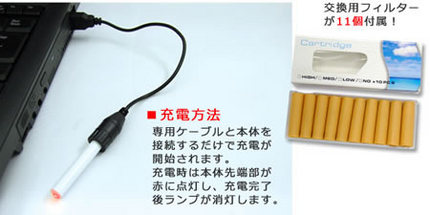 thanko_usb_cigarette-2.jpg