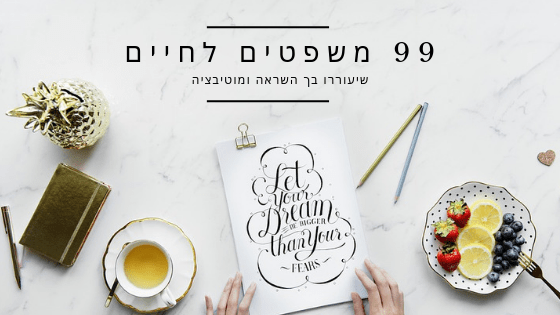 99 משםטים לחיים שיעוררו בך השראה ומוטיבציה