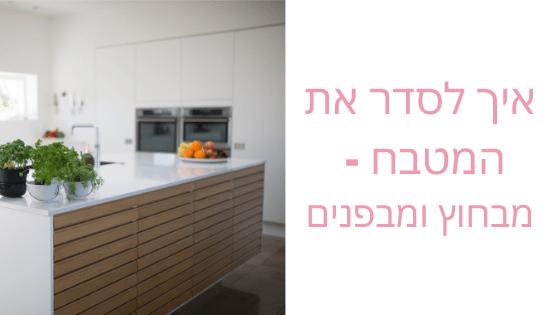 איך לסדר את המטבח - החיים לפי שירלי - בלוג לייף סטייל והשראה