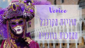פסטיבל המסכות בונציה 2020 - החיים לפי שירלי - בלוג לייף סטייל והשראה - החיים לפי שירלי - בלוג לייף סטייל והשראה