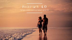 40 רעיונות לדייטים רומנטיים - החיים לפי שירלי - בלוג לייף סטייל