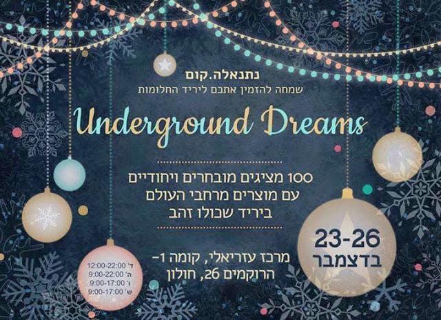יריד החלומות החורפי של נתנאלה - underground dreams - החיים לפי שירלי - בלוג לייף סטייל והשראה