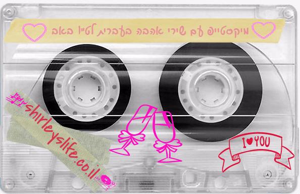 שירי אהבה בעברית - החיים לפי שירלי - בלוג לייף סטייל והשראה