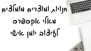 עיצוב יומן אישי עם אליאקספרס - החיים לפי שירלי - בלוג לייף סטייל והשראה