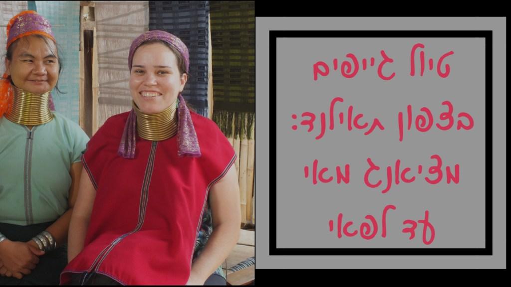 טיול ג'יפים בצפון תאילנד