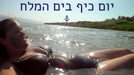 יום כיף בים המלח - חוף ביאנקיני - החיים לפי שירלי - בלוג לייף סטייל והשראה
