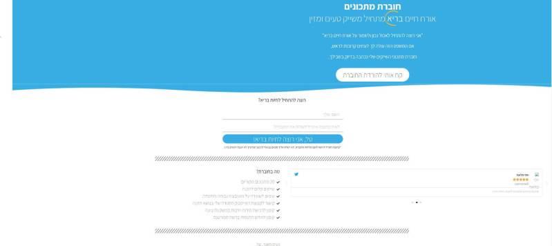 עמודי נחיתה - מוצר דיגיטלי - חוברת מתכונים (1)