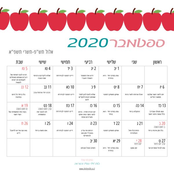 לוח שנה רומנטי - ספטמבר (1)
