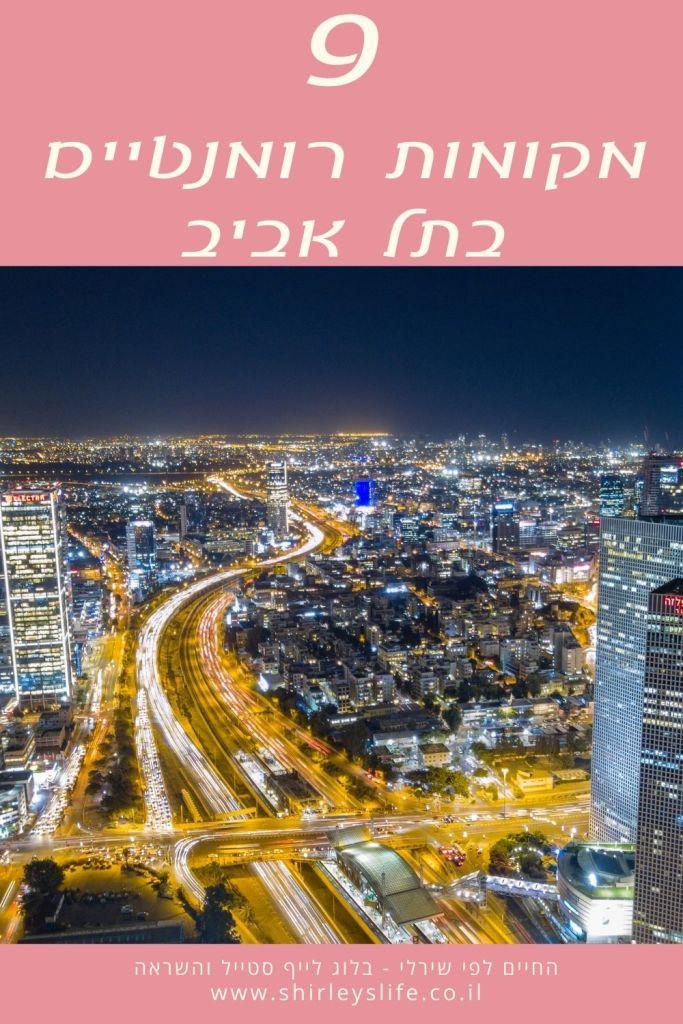 מקומות רומנטיים בתל אביב - פינטרסט