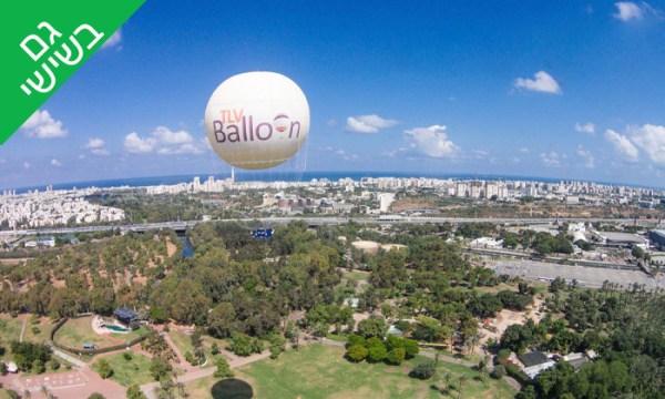 כדור פורח בתל אביב