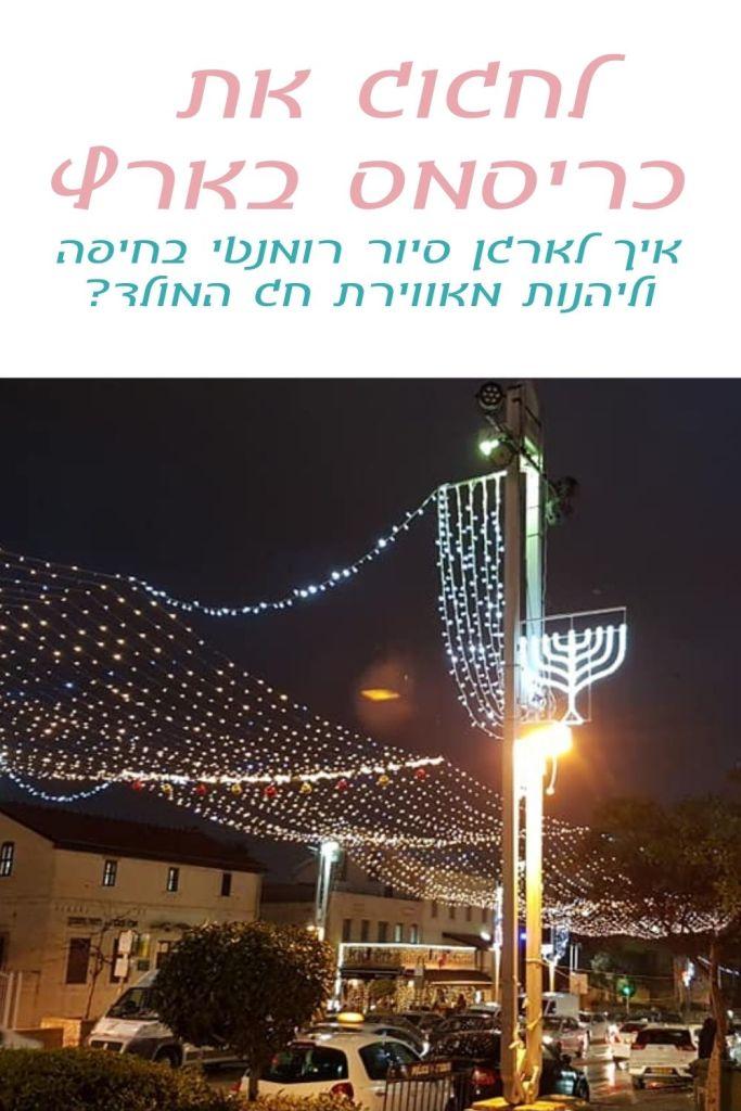 כריסמס בחיפה