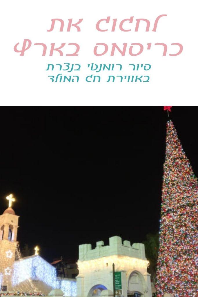 חג מולד בנצרת - פינטרסט
