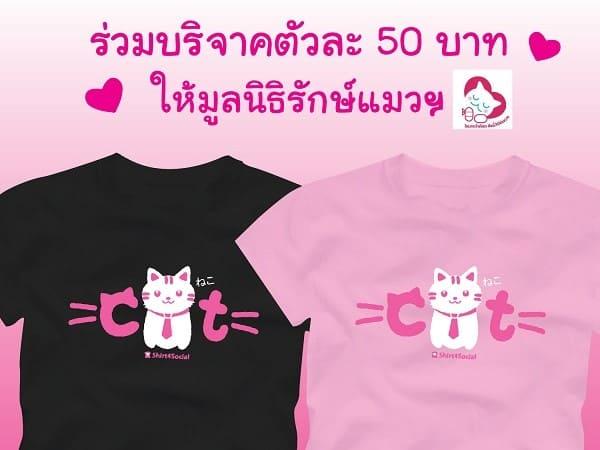 เสื้อยืดลายแมวน่ารัก CAT-10