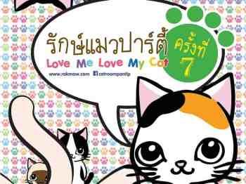 เชิญเที่ยวงาน รักษ์แมวปาร์ตี้ มูลนิธิรักษ์แมว ตั้งฮั่วเส็งธนบุรี