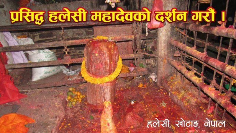 Halesi Mahadev Darshan