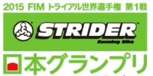 2015ストライダー日本GP