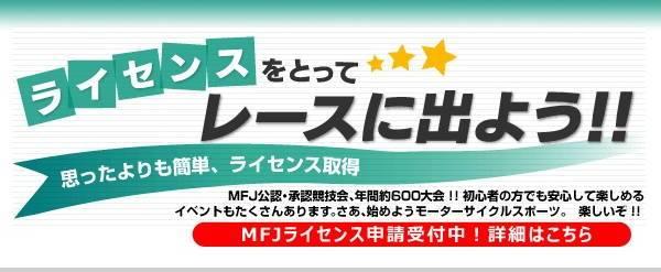 2015MFJライセンス