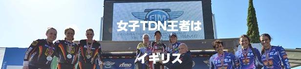 2015女子TDN