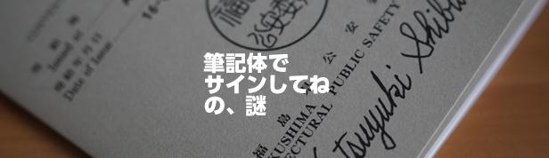 2016国際免許C
