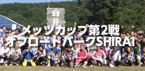 2016メッツカップ第2戦SHIRAI